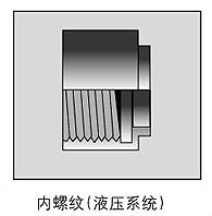 内螺纹接口.jpg