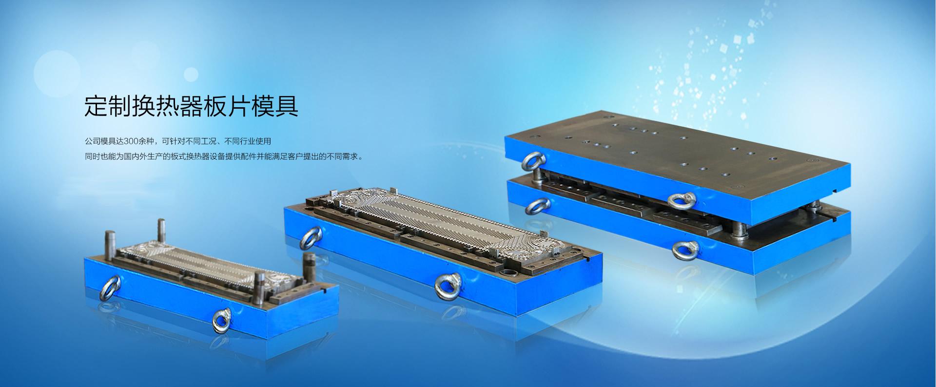 板式换热器板片模具.jpg