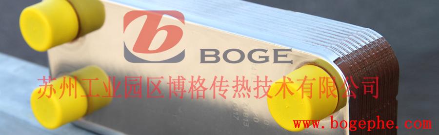 博格钎焊板式换热器.jpg